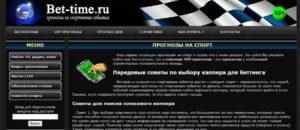 Bet-Time.ru