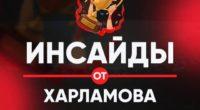Инсайды от Харламова отзывы о канале