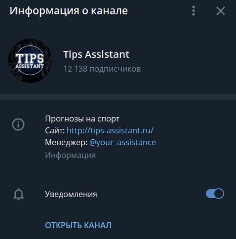 Телеграмм канал каппера Tips Asistant