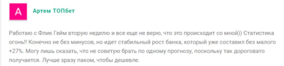 Отзывы о Флик Гейм