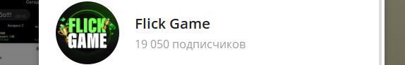Телеграм канал каппера Флик Гейм