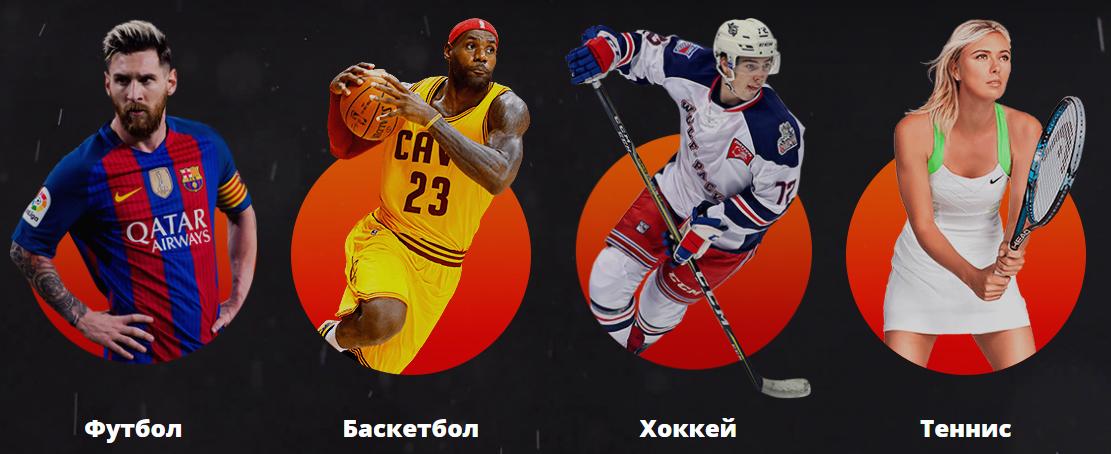 Прогнозы на спорт от Флик Гейм