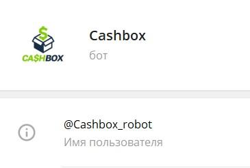 бот Cashbox в Телеграмм