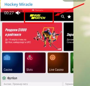 Хоккей Миракл