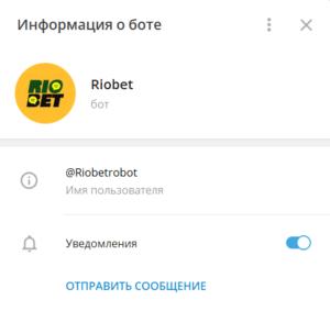Riobet бот