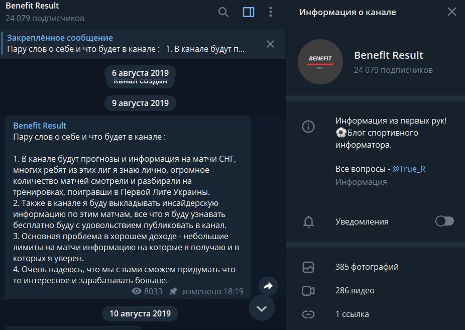 Benefit Result телеграмм