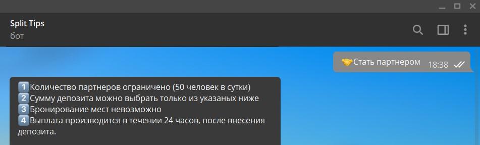 телеграмм сплит типс