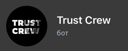 Trust Crew бот
