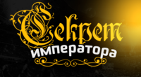 Телеграмм каппер Секрет Императора - отзывы